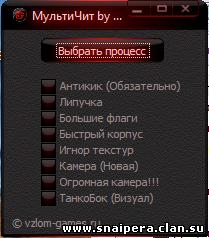 Програмку читов танки онлайн